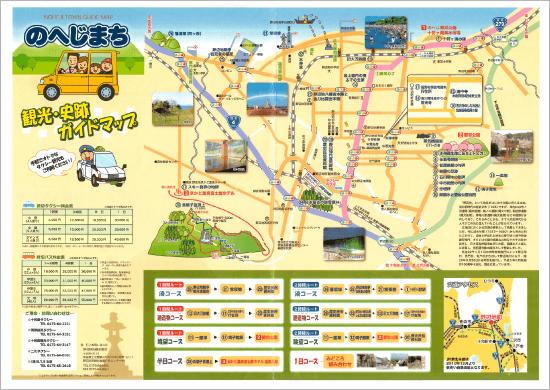 野辺地ガイドマップ